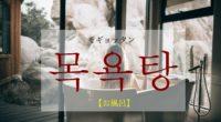 韓国語で「お風呂」の【목욕탕(モギョッタン)】をタメ語で覚えよう!