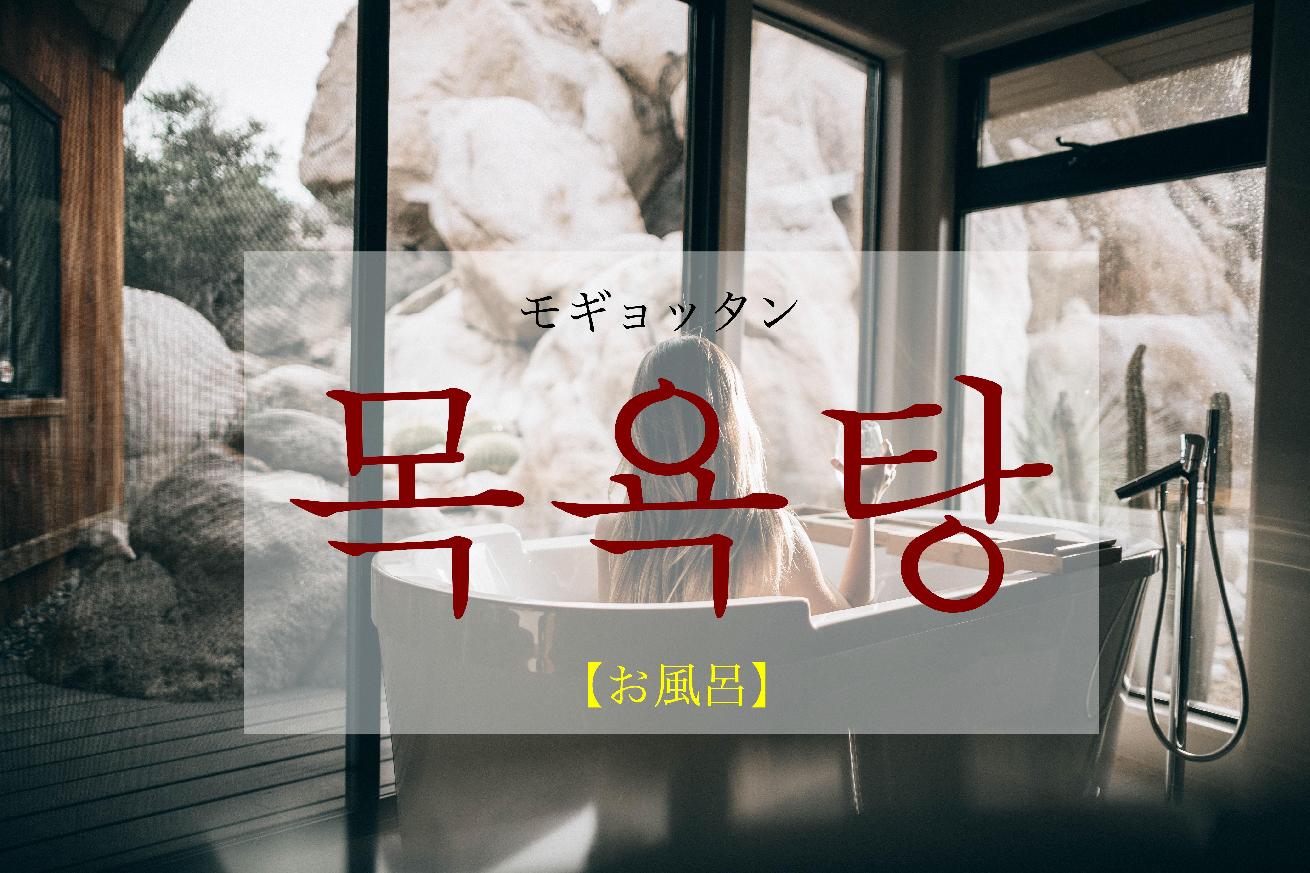 koreanword-bath