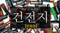 韓国語で「乾電池」の【건전지(コンジョンジ)】をタメ語で覚えよう!