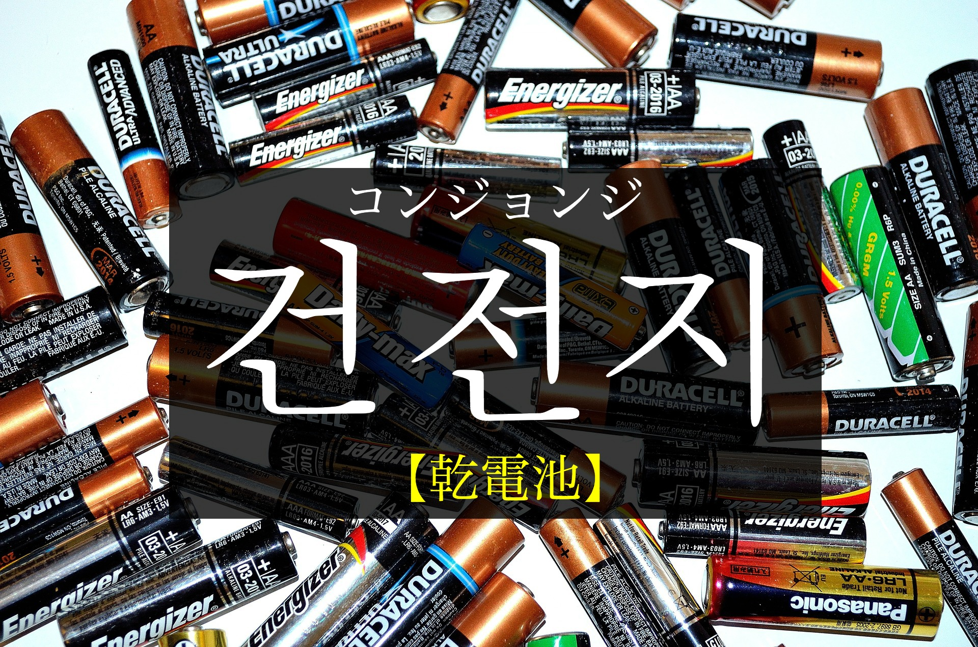 koreanword-battery