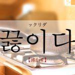 koreanword-boil