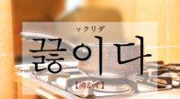 韓国語で「沸かす・煮る」の【끓이다(ックリダ)】をタメ語で覚えよう!