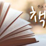 koreanword-books