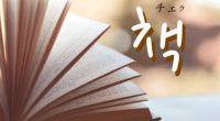 韓国語で「本(ほん)」の【책(チェク)】をタメ語で覚えよう!