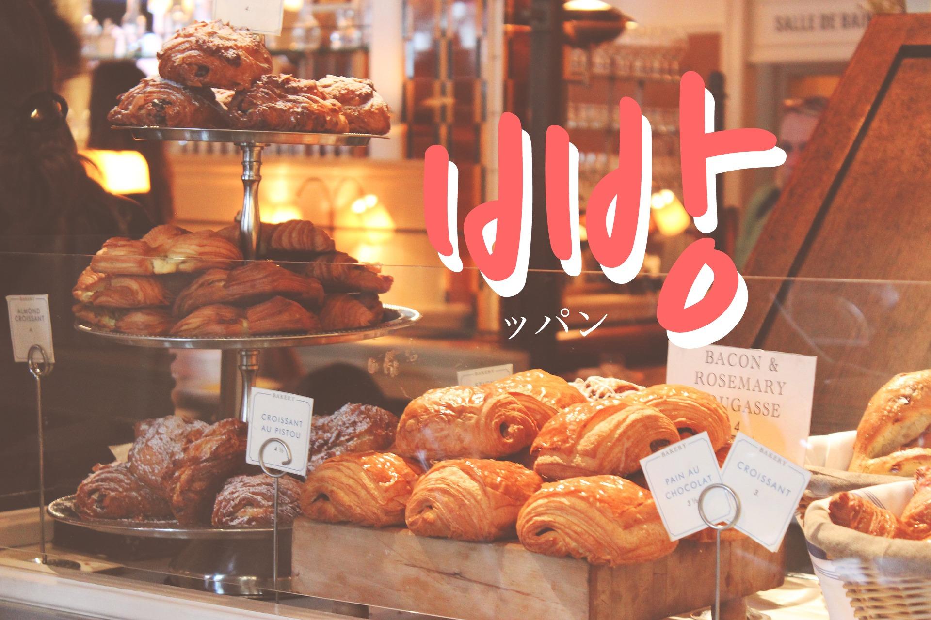 koreanword-bread