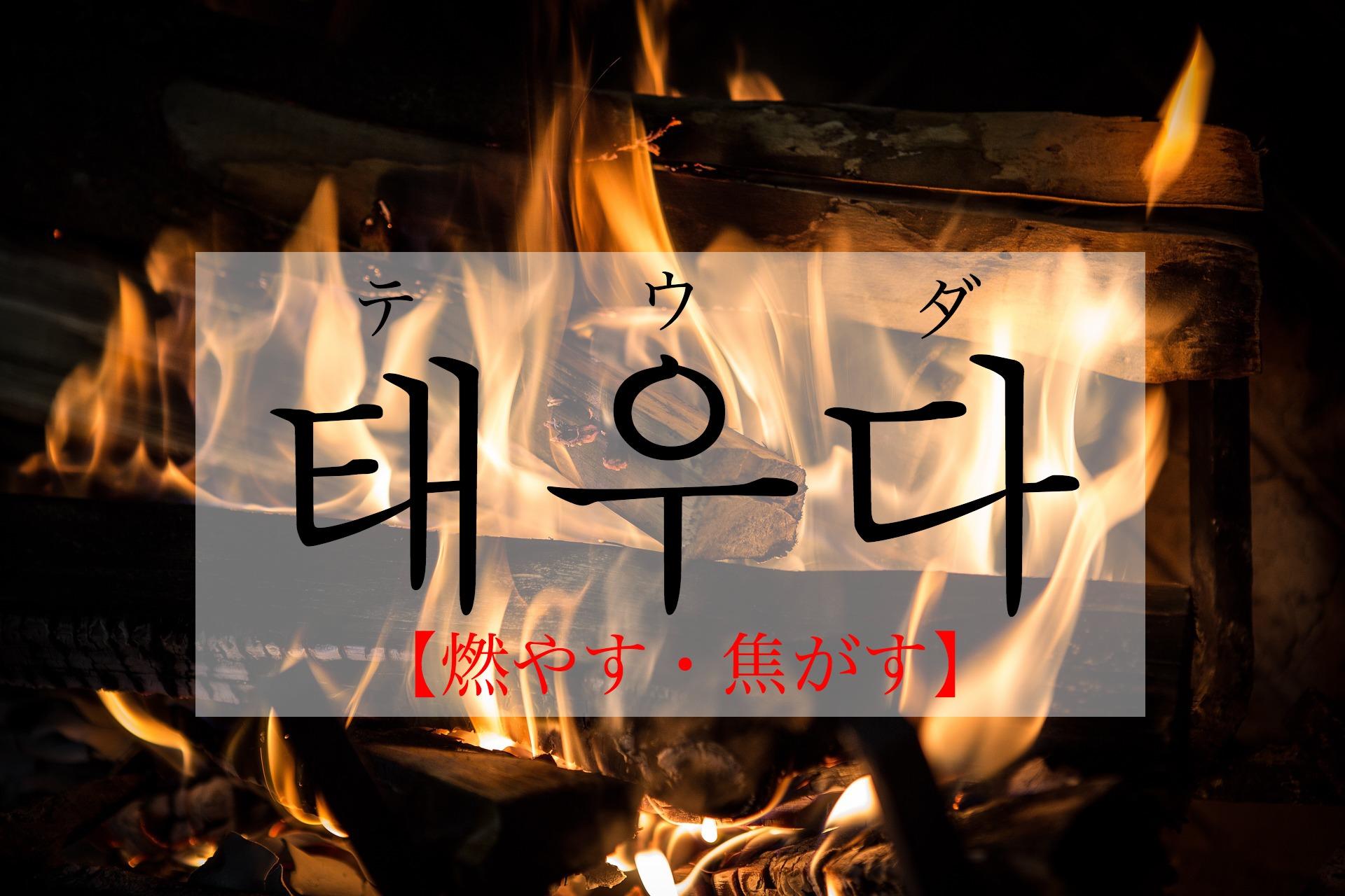 koreanword-burn