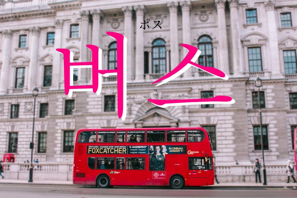 韓国語で「バス」の【버스(ポス)】をタメ語で覚えよう!