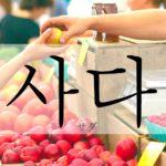 koreanword-buy