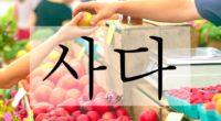 韓国語で「買う」の【사다(サダ)】の例文は?タメ語で覚えよう!