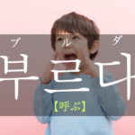 koreanword-calling