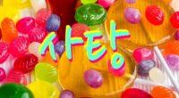 韓国語で「飴(あめ)」の【사탕(サタン)】をタメ語で覚えよう!