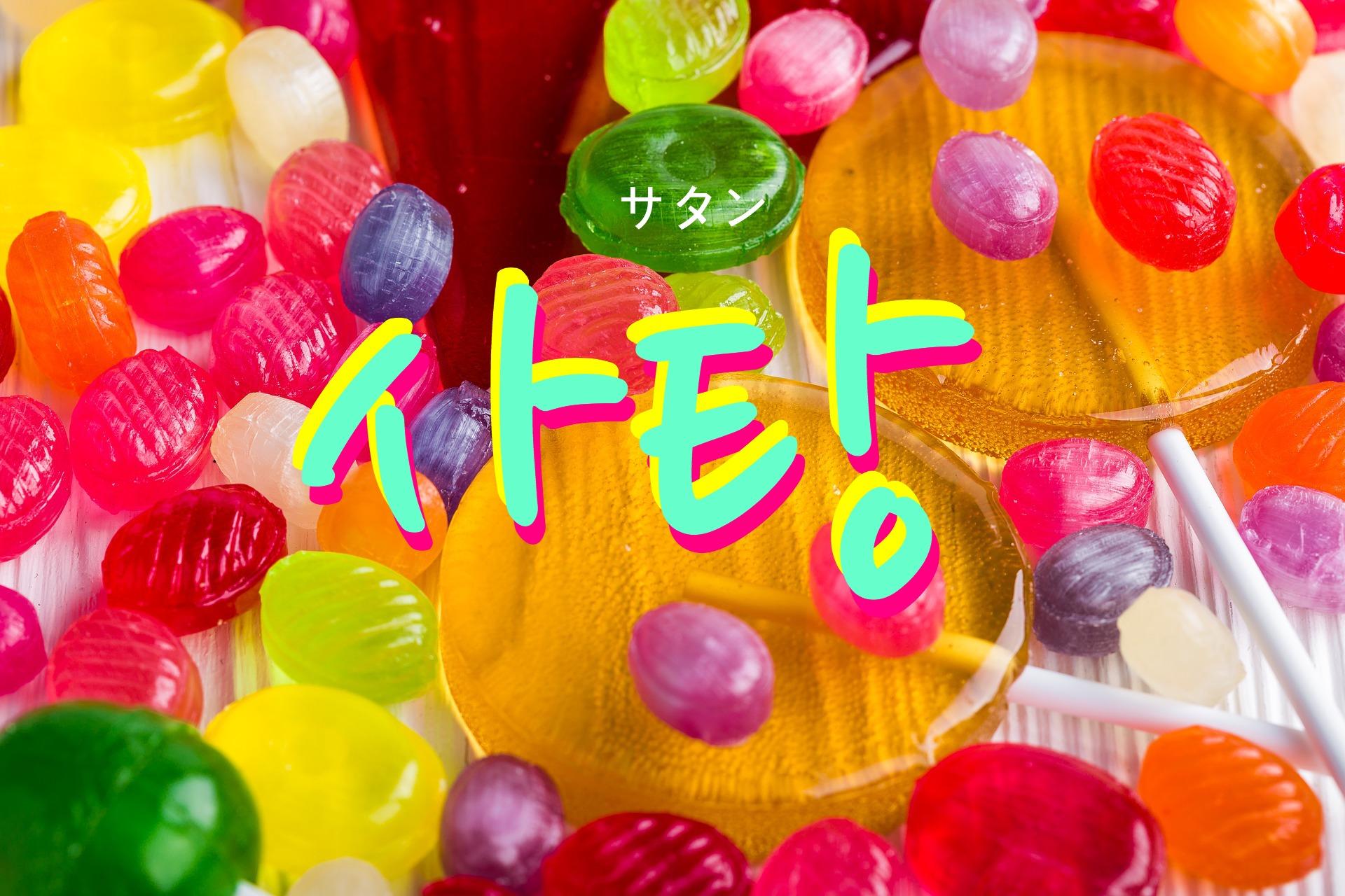 koreanword-candy
