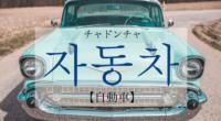 韓国語で「車・自動車」の【자동차(チャドンチャ)】をタメ語で覚えよう!
