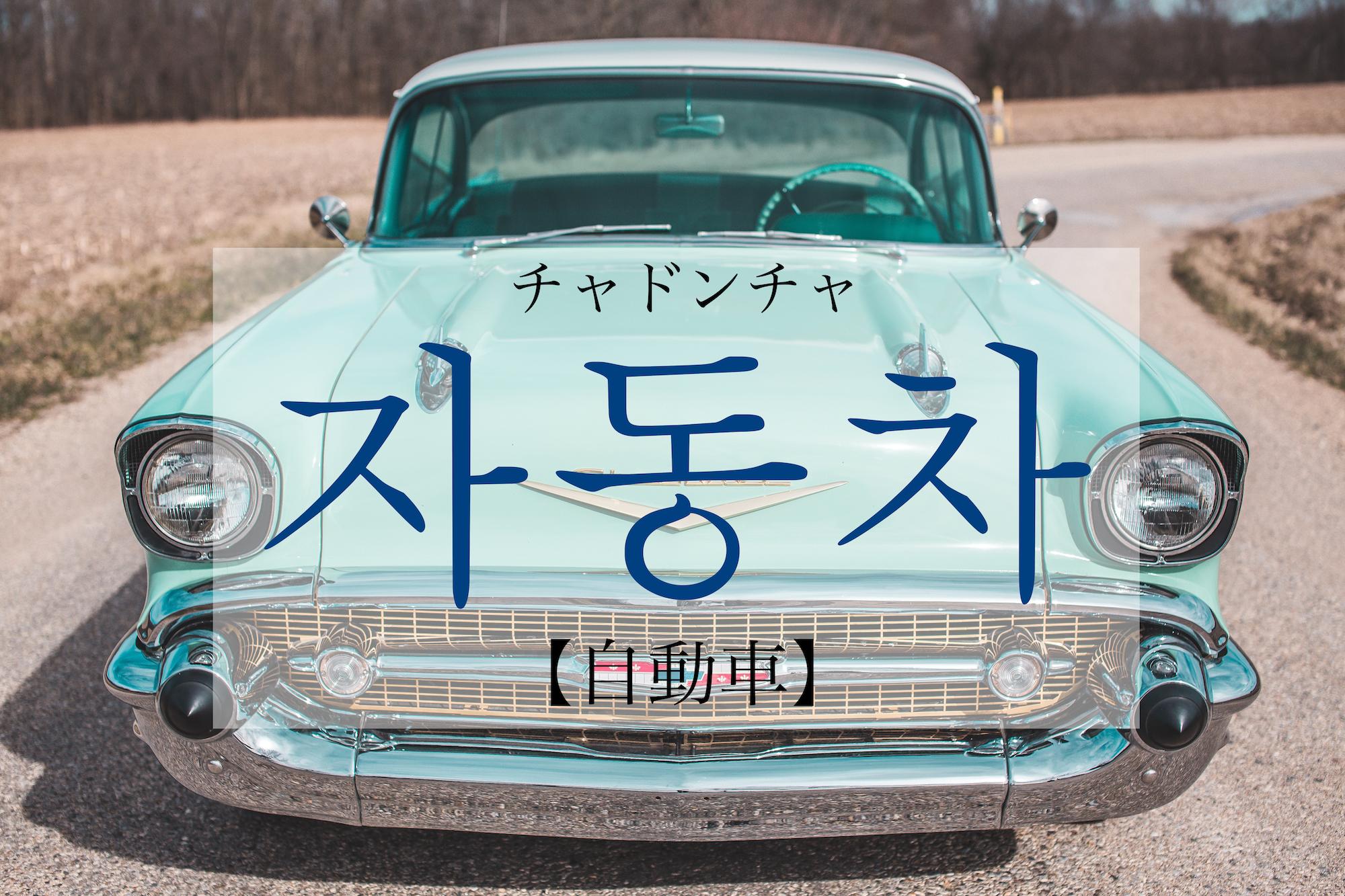 koreanword-car
