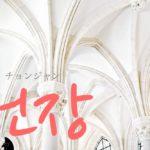koreanword-ceiling