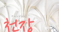 韓国語で「天井(てんじょう)」の【천장(チョンジャン)】の活用・例文は?