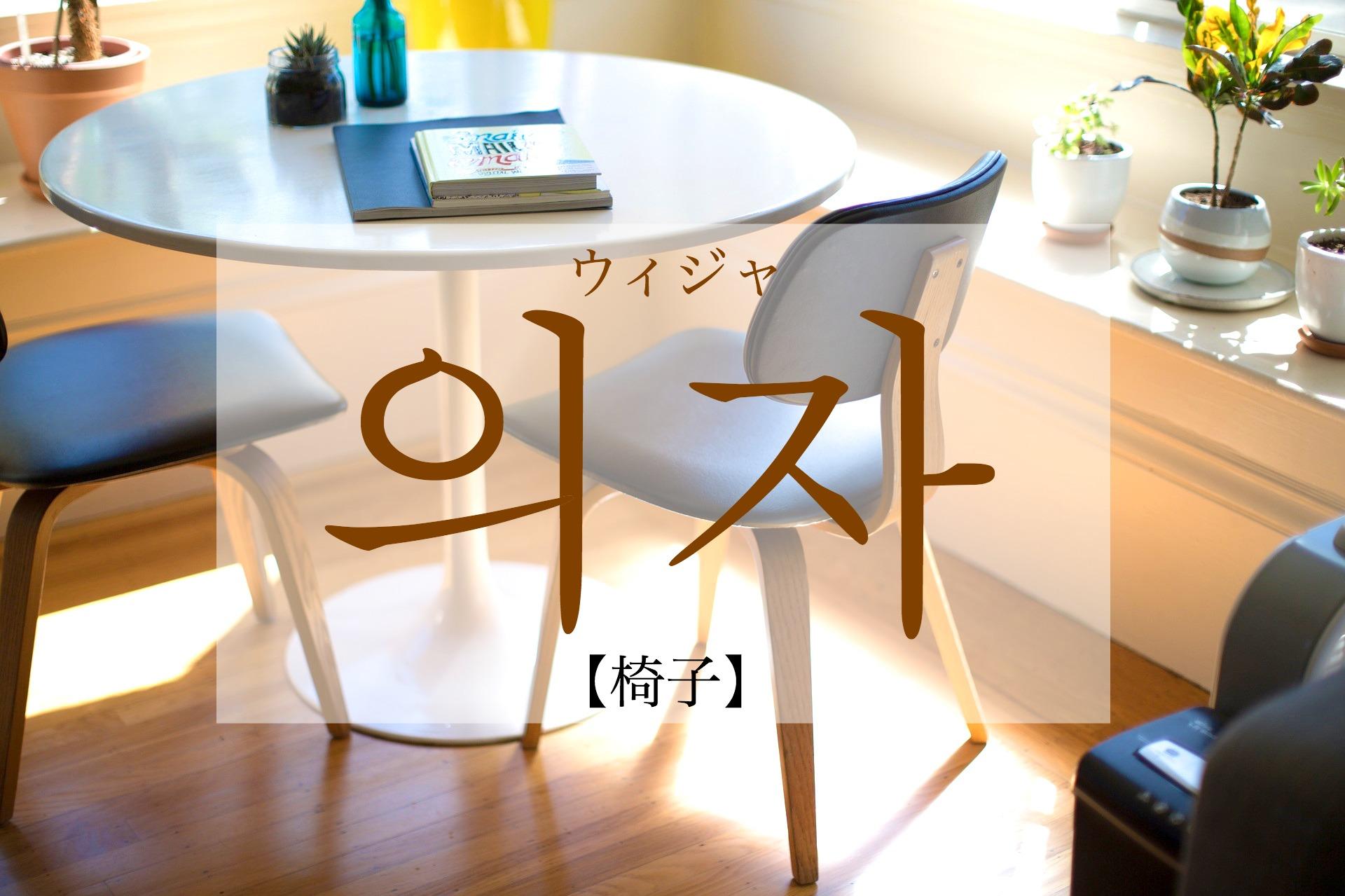 koreanword-chair