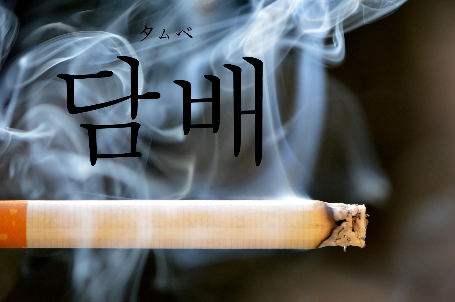 韓国語で「タバコ」の【담배(タムベ)】をタメ語で覚えよう!