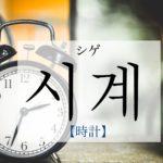 koreanword-clock