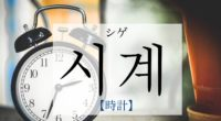 韓国語で「時計(とけい)」の【시계(シゲ)】をタメ語で覚えよう!