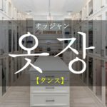 koreanword-drawers