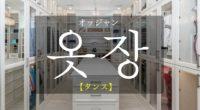 韓国語で「タンス・クローゼット」の【옷장(オッジャン)】の発音は?