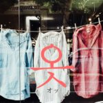 koreanword-clothes