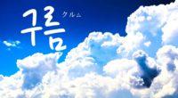 韓国語で「雲(くも)」の【구름(クルム)】をタメ語で覚えよう!