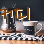 koreanword-coffee