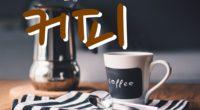 韓国語で「コーヒー」の【커피(コピ)】をタメ語で覚えよう!