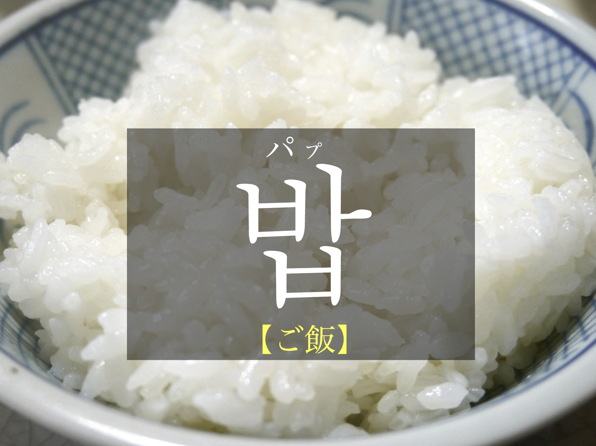 koreanword-cooked-rice