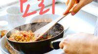 韓国語で「料理(りょうり)」の【요리(ヨリ)】をタメ語で覚えよう!