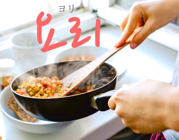 koreanword-cooking