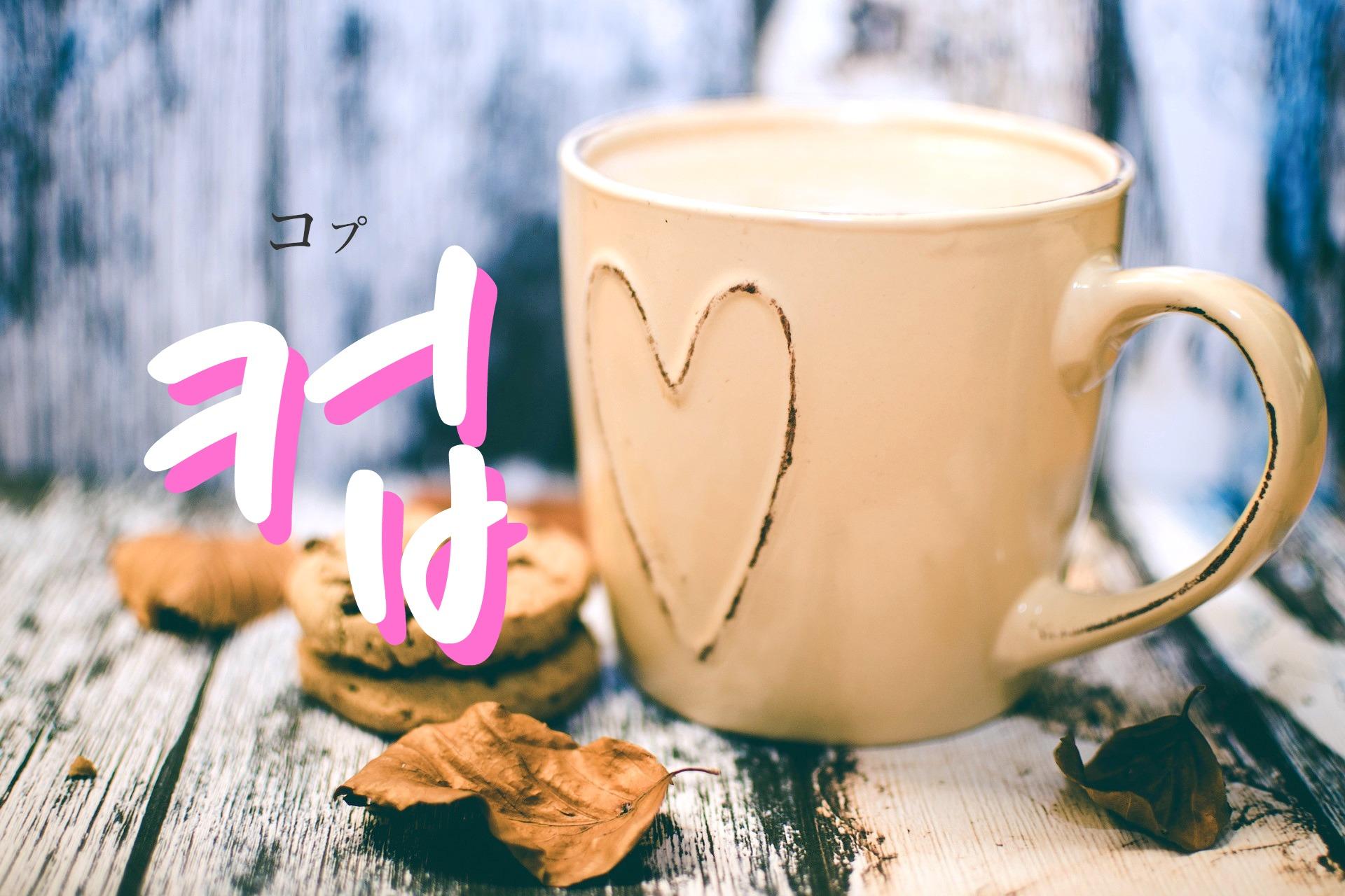 koreanword-cups