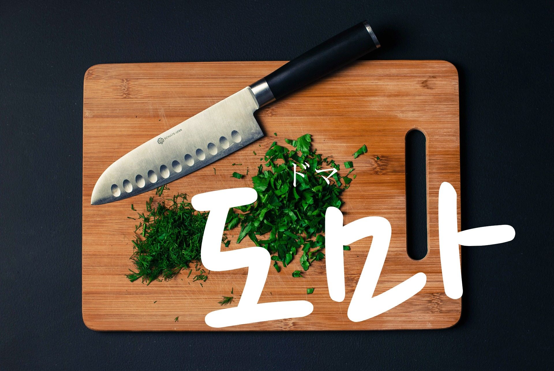 koreanword-cutting-board