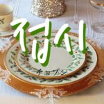 koreanword-dishes