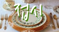 韓国語で「お皿」の【접시(チョプシ)】をタメ語で覚えよう!