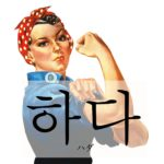 koreanword-do