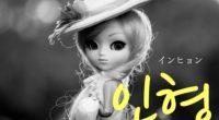 韓国語で「人形」の【인형(インヒョン)】をタメ語で覚えよう!