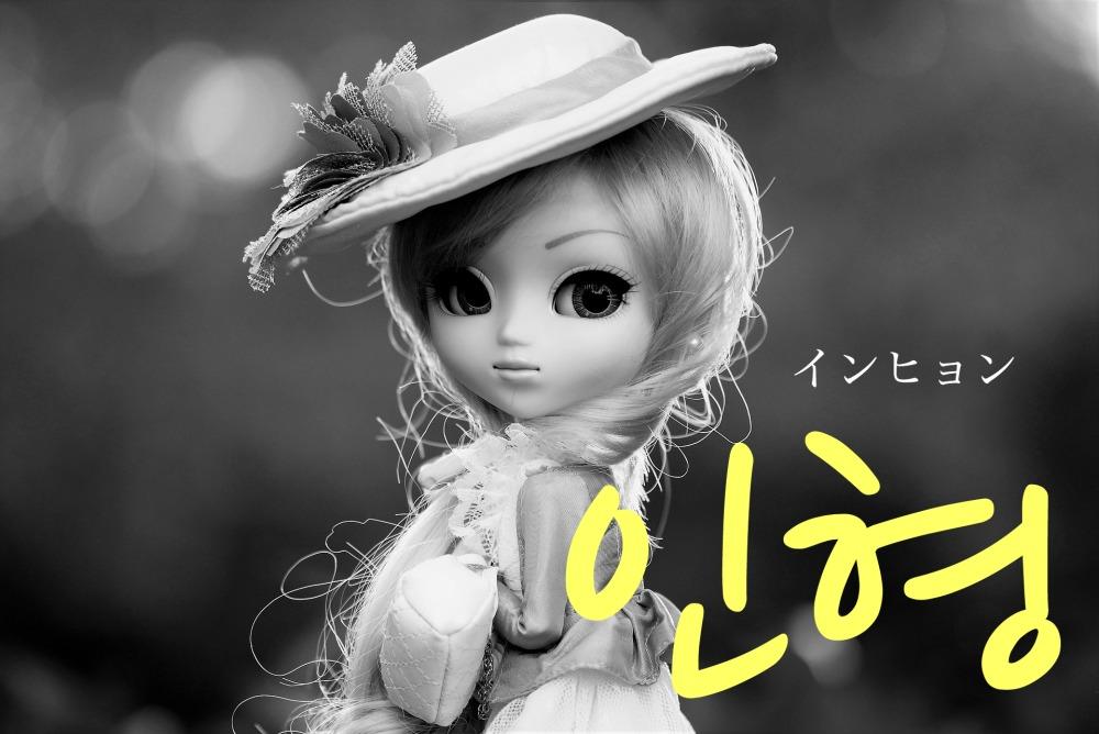 koreanword-dolls