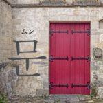 koreanword-door