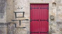 韓国語で「戸・ドア・扉・門」の【문(ムン)】をタメ語で覚えよう!