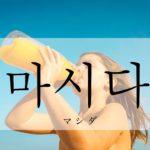 koreanword-drink