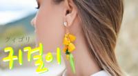 韓国語で「ピアス・イヤリング」の【귀걸이(クィゴリ)】の発音・例文は?