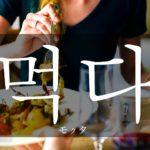 koreanword-eat