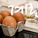 koreanword-eggs