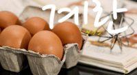 韓国語で「卵(たまご)」の【계란(ゲラン)】をタメ語で覚えよう!