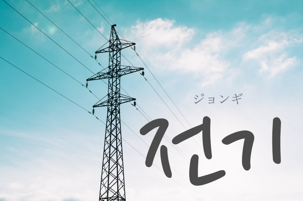 韓国語で「電気」の【전기(ジョンギ)】をタメ語で覚えよう!