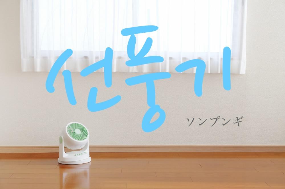 koreanword-fan