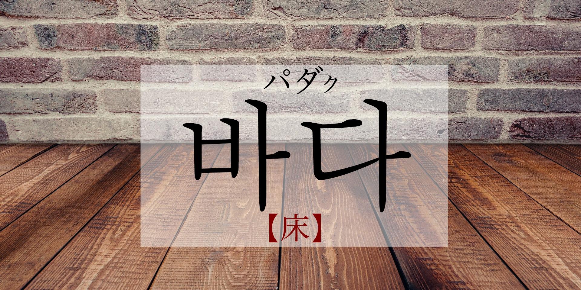 koreanword-floor
